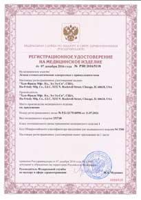 регистрационное удостоверение элеватор